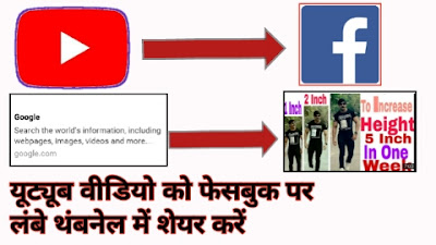how to post youtube videos on facebook with large thumbnail, youtube video facebook per large thumbnail me share kare, how to post youtube videos on facebook
