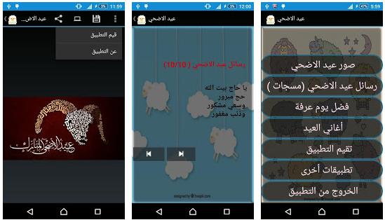 تحميل تطبيقات رسائل و تهاني عيد الأضحى المبارك 2018