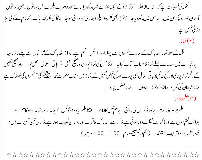 6 Number of Tablighi Jamaat in Urdu/Hindi | Dawat O Tabligh