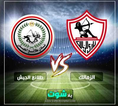 مشاهدة مباراة الزمالك وطلائع الجيش بث مباشر اون لاين اليوم 20-2-2019 في الدوري المصري