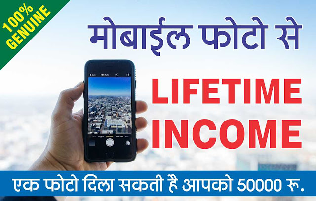 Stock Photography in Hindi Guide, Sell Photos and Make Money in Hindi.