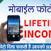 Stock Photography - Make Money from Mobile in Hindi