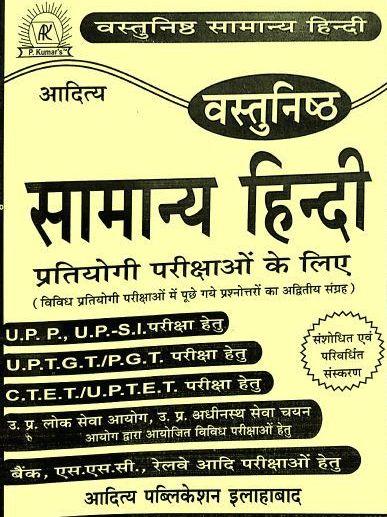 Aditya Publication स म न य ह न द Book Free Pdf Bank