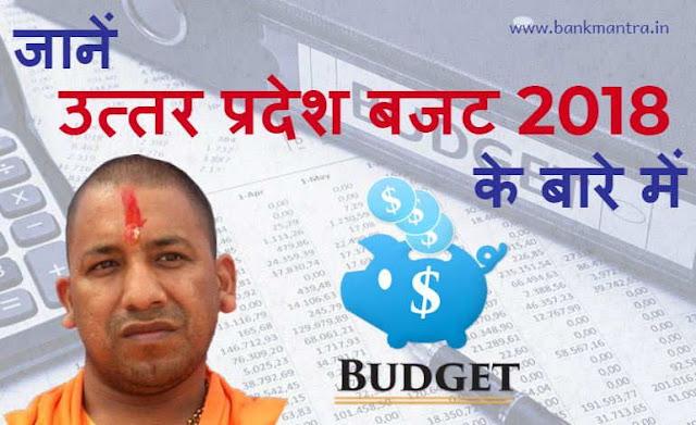 जानें उत्तर प्रदेश बजट 2018 के बारे में - Know about Uttar Pradesh Budget 2018