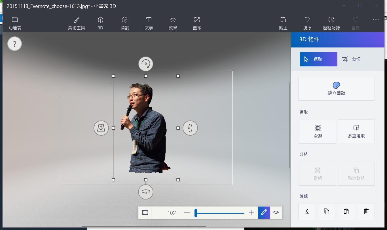 用小畫家 3D 自動去背圖片,[新增] Windows 10 去背教學影片