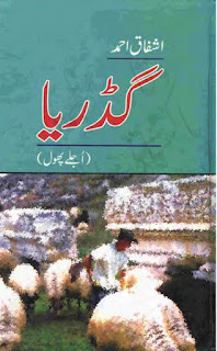 Gadariya by Ashfaq Ahmed
