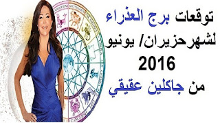توقعات برج العذراء لشهر حزيران/ يونيو 2016 من جاكلين عقيقي