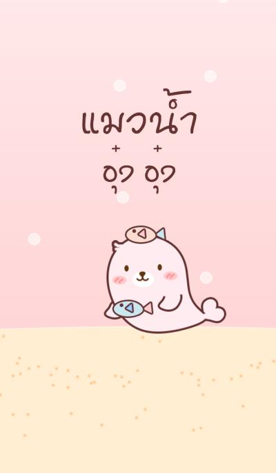 Pink Seal Cute.