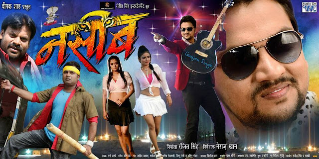 Naseeb Bhojpuri movie first look and Promo