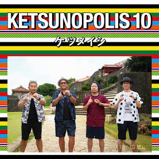 僕らのために... ケツメイシの歌詞 ketsumeishi-bokura-no-tameni-lyrics