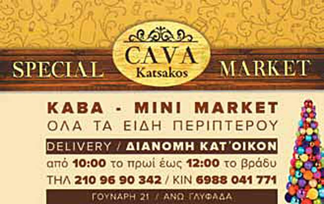 «cava- special market Katsakos» και οι αγορές σας γίνονται παιχνίδι