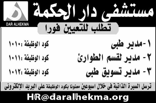 وظائف الاهرام عدد الجمعة 4-5-2018