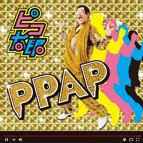 ピコ太郎 (PIKO TARO) – 最終手段 Lyrics 歌詞