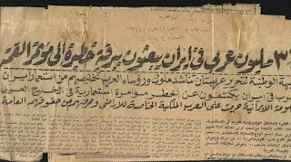 Ahwaz Tahun 1964 Sudah Meminta Negara-negara Arab Agar Membebaskannya Dari Penjajahan Iran