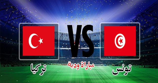 مشاهدة مباراة تونس وتركيا