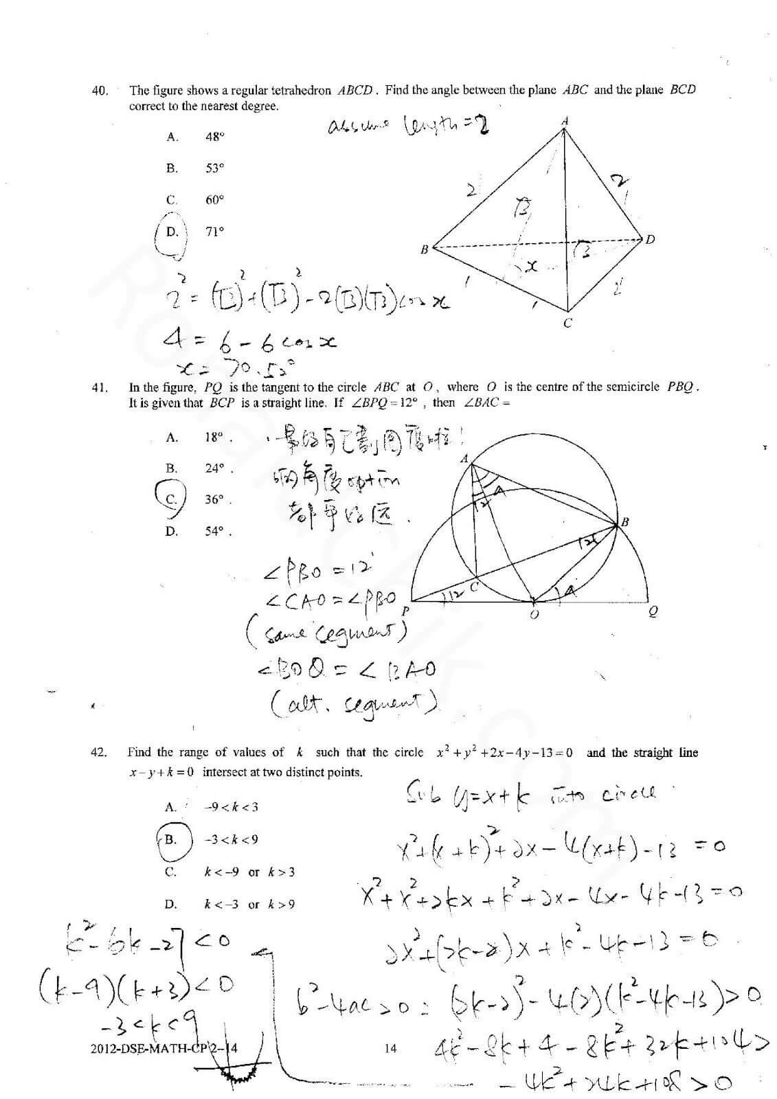 2012 DSE Math P2 卷二 Q40,41,42