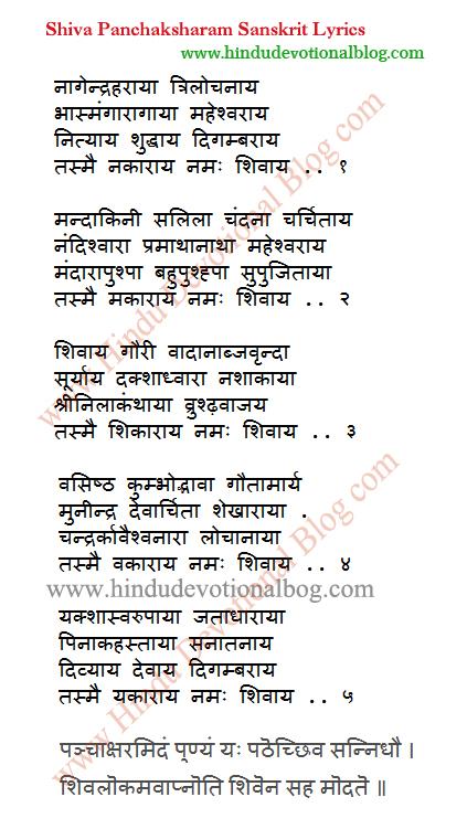 Shiva Panchakshari Stotram Sanskrit Lyrics | Hindu