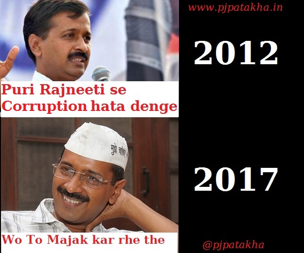 Funny meme -  Kejriwal on Corruption