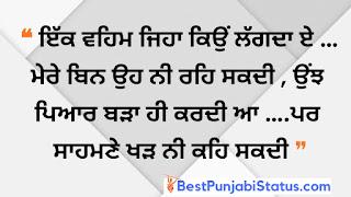 Love Status in Punjabi For Boy | ਪੰਜਾਬੀ ਸਟੇਟਸ