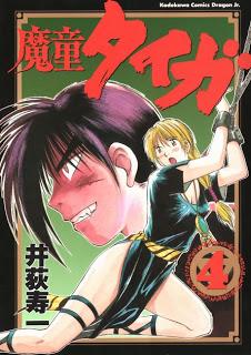魔童タイガ第01-04巻