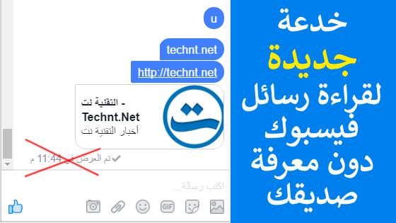 مفاجأة أنظر الخدعة التي تسمح لك بقراءة رسائل فيسبوك بدون معرفة صديقك - التقنية نت - technt.net