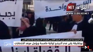 تعليق منار اسليمي على ما يقع في الجزائر !