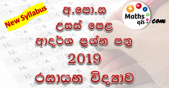 Advanced Level Chemistry 2019 Model Paper | New Syllabus - MathsApi com