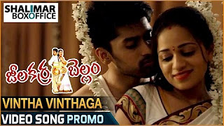 Jeelakarra Bellam Movie __ Vintha Vinthaga Song Teaser