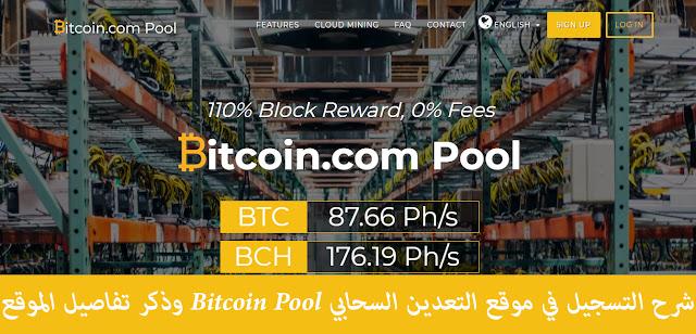 شرح التسجيل في موقع التعدين السحابي Bitcoin Pool وذكر تفاصيل الموقع