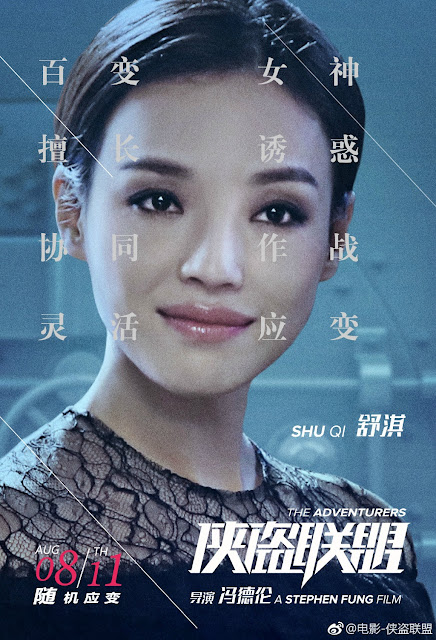 Shu Qi The Adventurers