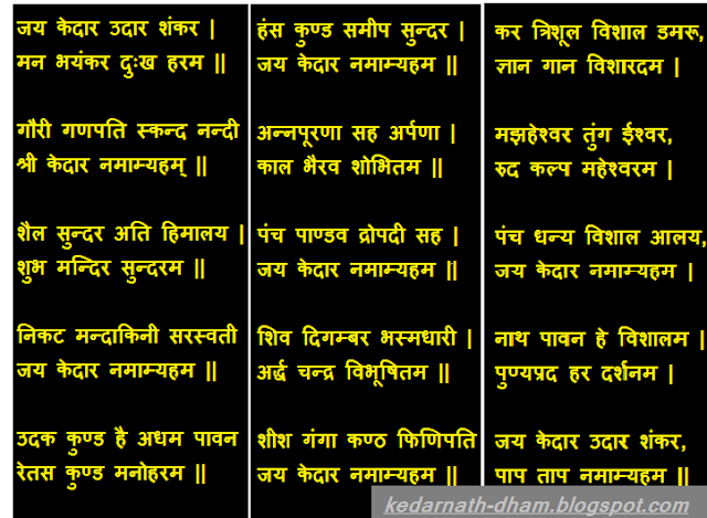 Shri Kedarnath ji ki Aarti