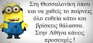 14 Διαφορές ανάμεσα στους Αθηναίους και στους Θεσσαλονικείς!