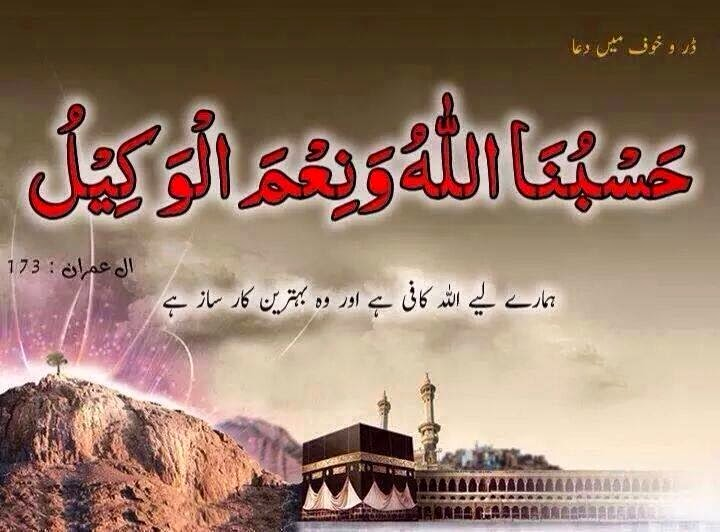 Love Quran Quotes In Urdu