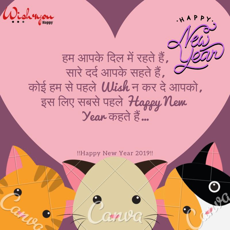 Happy new year 2019 funny cartoon images shayari in hindi hd