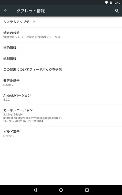 【Nexus7(2013) 】Android 5.0.2_2