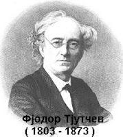 Фјодор Тјутчев | УПОЗНАХ ЈОЈ ОЧИ
