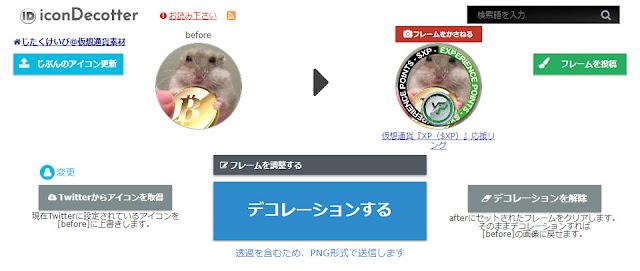 iconDecotter(アイコンデコッター)