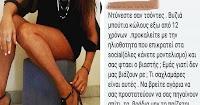 Σχόλιο για τις Ελληνίδες έχει προκαλέσει οργή στο διαδίκτυο