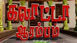 Galatta Arambam – Deepavali Special Show