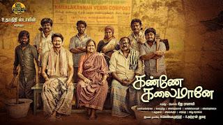 Tamilrockers: leaked Kanne Kalaimaane 2019 Tamil Movie
