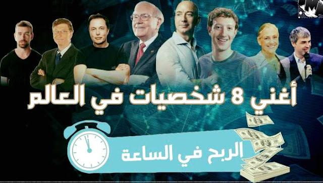 هل تعلم كم يكسب أثرياء العالم في الساعة؟؟ ومن هو الشخص الاعلى اجرا في العالم ؟
