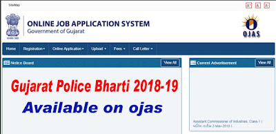 Gujarat Police Bharti 2018 - OJAS Police Bharti Recruitment at ojas.gujarat.gov.in