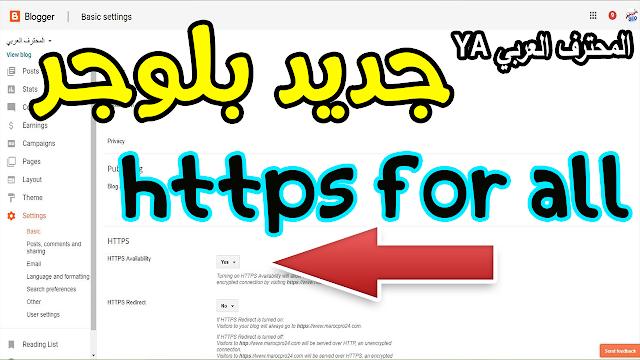 جديد وحصري خبر سار لكل المدونين على منصة المواقع بلوجر بدومين مدفوع او مجاني HTTPS لكل المواقع