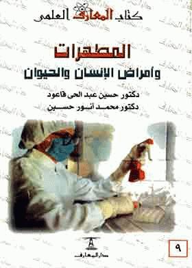 كتاب الأمراض المعدية pdf
