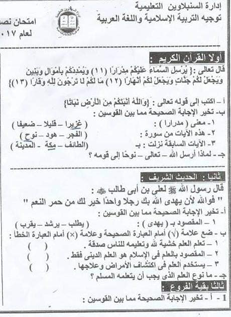تجميع إمتحانات المحافظات في مادة التربية الاسلاميه للصف السادس ابتدائي ترم أول 2019  0%2B%25281%2529