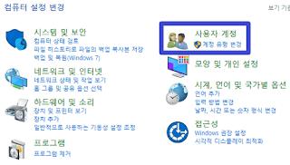 윈도우 제어판 사용자 계정 실행