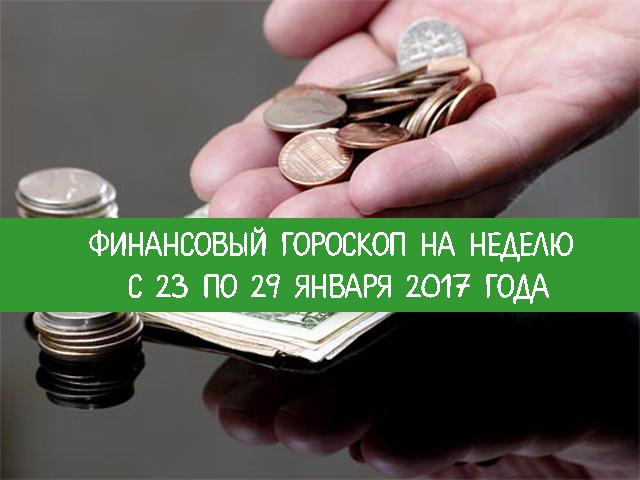 Финансовый гороскоп на неделю с 23 по 29 января 2017 года   финансы деньги гороскоп