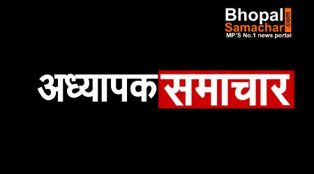 adhyapak samachar