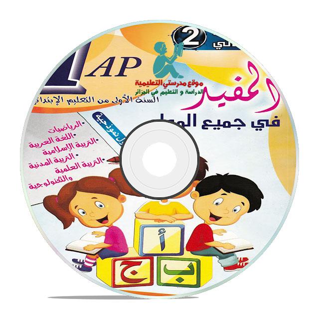 كتاب المفيد اختبارات لجميع المواد السنة اولى ابتدائي الجيل الثاني الفصل الثالث