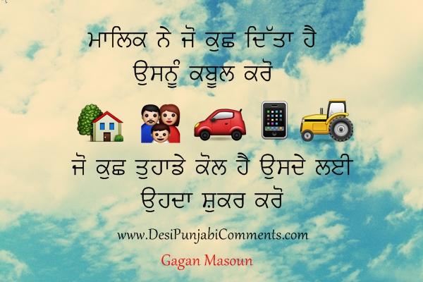Waheguru Tera Shukar Hai - Punjabi Whatsapp Photos